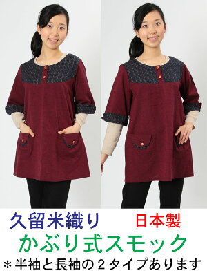 Smock, fashionable, made in Japan gift woman gift