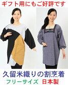 割烹着 レディース 切替え柄でおしゃれな かっぽうぎ 久留米織り 日本製 エプロン 50代 60代 70代 誕生日ギフトなどにも人気