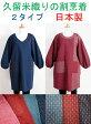 久留米織りのおしゃれな割烹着エプロン かっぽうぎ 日本製 シンプル 女性用 50代 60代