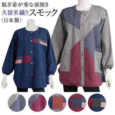 スモック 大人用 久留米織り パッチワークがおしゃれなスモックエプロン 日本製 60代 70代 80代 敬老の日 ギフト