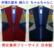 袖なし半天,はんてん,半纏,袖なし,日本製