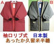 袖口リブ半纏,日本製,はんてん