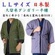 男性用 半纏 大判 LL シンプルな無地系ダンガリー半天 メンズ 大きいサイズ 丹前 日本製
