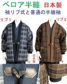 リブ半纏日本製男性用ベロア