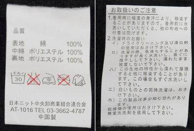 作務衣,洗濯タグ