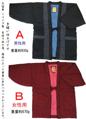 半纏,日本製,女性用