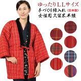 半纏 女性用 LL はんてん LL 大きいサイズ 綿入り 久留米半天 レディース どてら ll 丹前 日本製