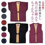 袖なし半天 ちゃんちゃんこ 綿入り ポンチョ あったか久留米半纏 日本製 男女兼用フリーサイズ