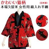 半纏 女性用 かわいい猫柄 綿入り 丹前 はんてん レディース 綿入れ 半天 どてら 日本製