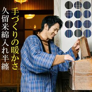 半纏 男性 はんてん メンズ 日本製 丹前 どてら 本場久留米の綿入れ半天 手作り