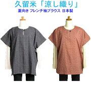 夏向きおしゃれフレンチ袖ブラウス日本製