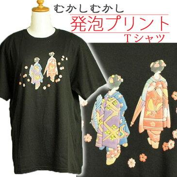 Tシャツ 和柄 むかしむかしTシャツ 特許取得の立体発砲プリント メール便対応