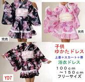 子供浴衣ドレス,帯付き,女児,ゆかた,ドレス,女の子120