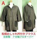 7分袖かぶり式プルオーバーブラウス 敬老ギフトなどにも人気