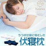 枕 まくら うつ伏せ枕 うつぶせ枕 うつぶせ寝 うつ伏せ寝 肩こり対応 いびき枕 ストレートネック対策 横寝 ギフト おすすめ