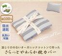 【 スーパーSALE 限定価格】 fuwawa枕カバー 天然素材 混じりけのない天然素材 オーガニックコットン100%使用 ふんわりさらっと