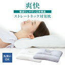 ストレートネック枕 枕 肩こり 首こり 解消 高さ調整枕 洗える 丸洗い いびき対策 安眠枕 頸椎サ...
