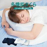 【期間限定 20%OFF】 うつぶせ寝 枕 肩こり 首こり ストレートネック うつ伏せ寝 枕 伏寝枕 いびき対策 低反発 メッシュ クッション 寝返り 横寝 ギフト おすすめ