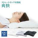 【楽天ランキング1位】ストレートネック枕 枕 肩こり首こり解