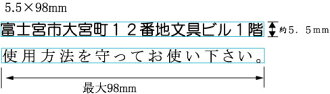 1 Line mark 5.5 mm x 98 mm