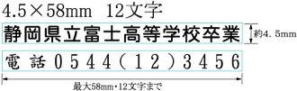 Line marking 4.5 mm x 58 mm