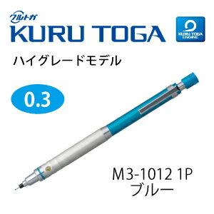 三菱鉛筆活動鉛筆0.3mm克魯特蛾優質型號藍色芯運轉,繼續尖的活動鉛筆文具/文具/辦公用品/書寫工具/筆記用具/三菱鉛筆/uni/Uny/活動鉛筆//定形外面的郵件可的/