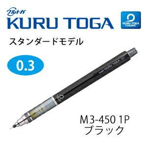 三菱鉛筆活動鉛筆0.3mm克魯特蛾標準型號黑色芯運轉,繼續尖的活動鉛筆文具/文具/辦公用品/書寫工具/筆記用具/三菱鉛筆/uni/Uny/活動鉛筆//定形外面的郵件可的/