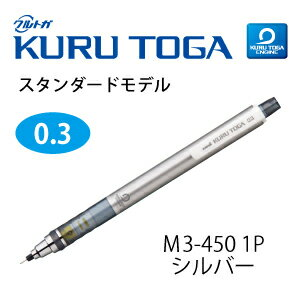 三菱鉛筆活動鉛筆0.3mm克魯特蛾標準型號銀子芯運轉,繼續尖的活動鉛筆文具/文具/辦公用品/書寫工具/筆記用具/三菱鉛筆/uni/Uny/活動鉛筆//定形外面的郵件可的/