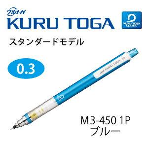 三菱鉛筆活動鉛筆0.3mm克魯特蛾標準型號藍色芯運轉,繼續尖的活動鉛筆文具/文具/辦公用品/書寫工具/筆記用具/三菱鉛筆/uni/Uny/活動鉛筆//定形外面的郵件可的/