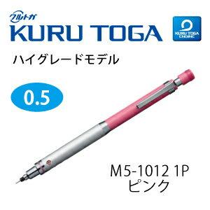 三菱鉛筆活動鉛筆0.5mm克魯特蛾優質型號粉紅芯運轉,繼續尖的活動鉛筆文具/文具/辦公用品/書寫工具/筆記用具/三菱鉛筆/uni/Uny/活動鉛筆//定形外面的郵件可的/