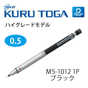 三菱鉛筆活動鉛筆0.5mm克魯特蛾優質型號黑色芯運轉,繼續尖的活動鉛筆文具/文具/辦公用品/書寫工具/筆記用具/三菱鉛筆/uni/Uny/活動鉛筆//定形外面的郵件可的/