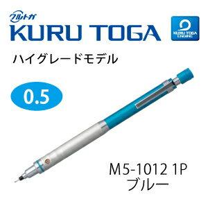 三菱鉛刷自動鉛筆 0.5 m m 藍色庫爾特 GA 高品位模型