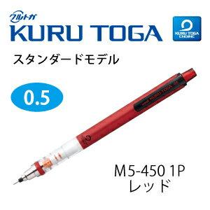 三菱鉛筆uni KURUTOGA活動鉛筆0.5mm克魯特蛾標準型號M5-4501P紅芯運轉,繼續尖的活動鉛筆文具/文具/辦公用品/書寫工具/筆記用具/三菱鉛筆/uni/Uny/活動鉛筆//定形外面的郵件可的/