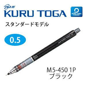 三菱鉛筆uni KURUTOGA活動鉛筆0.5mm克魯特蛾標準型號M5-4501P黑色芯運轉,繼續尖的活動鉛筆文具/文具/辦公用品/書寫工具/筆記用具/三菱鉛筆/uni/Uny/活動鉛筆//定形外面的郵件可的/