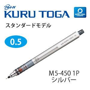 三菱鉛筆uni KURUTOGA活動鉛筆0.5mm克魯特蛾標準型號M5-4501P銀子芯運轉,繼續尖的活動鉛筆文具/文具/辦公用品/書寫工具/筆記用具/三菱鉛筆/uni/Uny/活動鉛筆//定形外面的郵件可的/