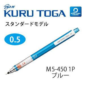三菱鉛筆uni KURUTOGA活動鉛筆0.5mm克魯特蛾標準型號M5-4501P藍色芯運轉,繼續尖的活動鉛筆文具/文具/辦公用品/書寫工具/筆記用具/三菱鉛筆/uni/Uny/活動鉛筆//定形外面的郵件可的/