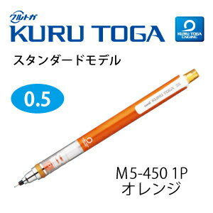 三菱鉛刷 uni KURUTOGA 自動鉛筆 0.5 毫米庫爾特 GA 標準模型 M5-4501 P 橙色