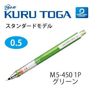 三菱鉛筆uni KURUTOGA活動鉛筆0.5mm克魯特蛾標準型號M5-4501P綠色芯運轉,繼續尖的活動鉛筆文具/文具/辦公用品/書寫工具/筆記用具/三菱鉛筆/uni/Uny/活動鉛筆//定形外面的郵件可的/