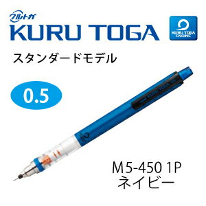 三菱鉛筆uni KURUTOGA活動鉛筆0.5mm克魯特蛾標準型號M5-4501P深藍芯運轉,繼續尖的活動鉛筆文具/文具/辦公用品/書寫工具/筆記用具/三菱鉛筆/uni/Uny/活動鉛筆//定形外面的郵件可的/