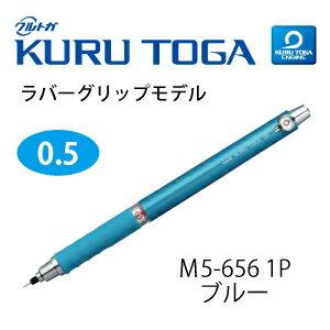 三菱鉛刷子自動鉛筆 0.5 毫米庫爾特 GA 藍色橡膠握把模型