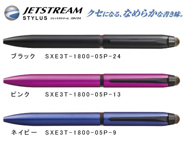 3色ボールペン&タッチペン