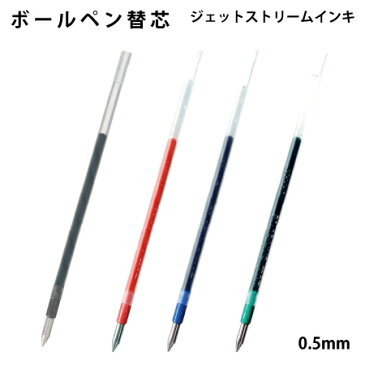 三菱鉛筆uniボールペン替芯ジェットストリームインク多色ボールペン用0.5mm