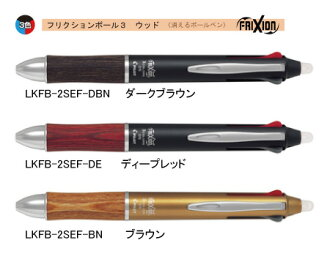 Pilot FriXion 3 wood ( 3 color ball point pen ) fs3gm