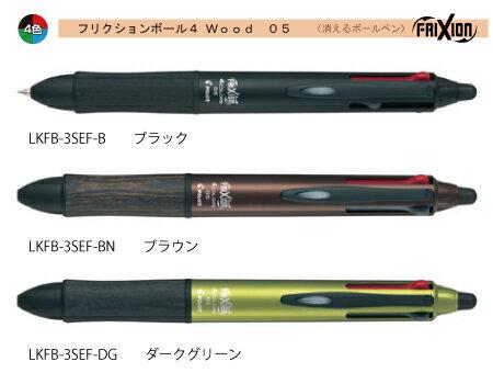 【消えるボールペン】フリクションボール4ウッド(4色ボールペン)