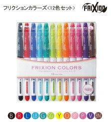 フリクションカラーズ【12色セット】