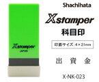 シャチハタ Xスタンパー科目印【既製品】【出資金】