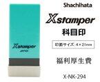 シャチハタ Xスタンパー科目印【既製品】【福利厚生費】