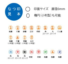 【シャチハタネーム】シャチハタ・ネーム6【別注品】 【コンビニ受取対応商品】