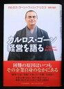 中古日本経済新聞社カルロス・ゴン 経営を語る 著者:カルロス・ゴン中古:ほぼ新品