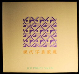 【中古】【JCII フォトサロン「現代写真家展」】中古:ほぼ新品